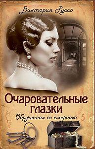 Виктория Руссо -Очаровательные глазки. Обрученная со смертью