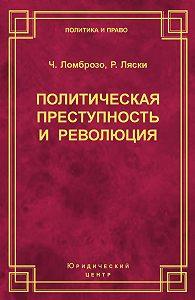 Роберт Ляски -Политическая преступность и революция