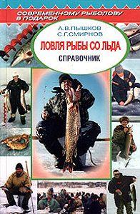 Александр Владимирович Пышков -Ловля рыбы со льда