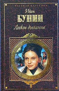 Иван Бунин - Осенью