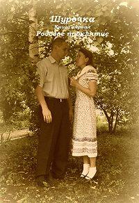 Ольга Гусева -Шурочка: Родовое проклятие