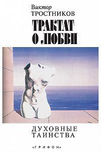 Виктор Тростников -Трактат о любви. Духовные таинства