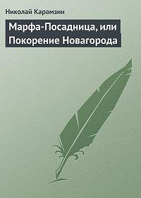 Николай Карамзин -Марфа-Посадница, или Покорение Новагорода