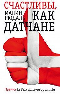 Малин Рюдаль -Счастливы, как датчане