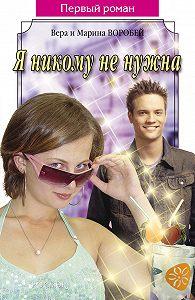 Вера и Марина Воробей -Я никому не нужна