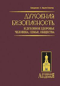 Андрей Хвыля-Олинтер -Духовная безопасность и духовное здоровье человека, семьи, общества