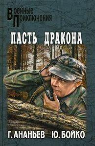 Юрий Дмитриевич Бойко -Второе дыхание