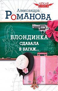 Александра Романова -Блондинка сдавала в багаж…