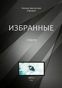 Алексей Жарков -Избранные. Хоррор