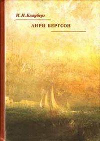 И. И. Блауберг - Анри Бергсон