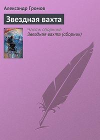 Александр Громов -Звездная вахта