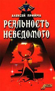 Алексей Прийма -Реальность неведомого