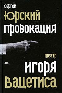 Сергей Юрьевич Юрский - Провокация: Театр Игоря Вацетиса