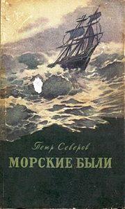 Петр Северов -Командоры в пути