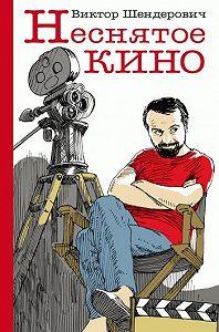 Виктор Шендерович -Неснятое кино