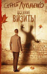 Сергей Лукьяненко -Осенние визиты