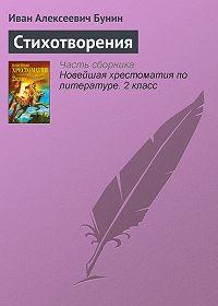 Иван Бунин -Стихотворения