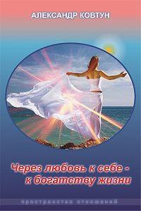 Александр Ковтун -Через любовь к себе – к богатству жизни!
