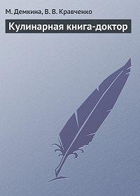 М. Н. Демкина -Кулинарная книга-доктор