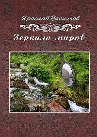 Ярослав Васильев -Зеркало миров