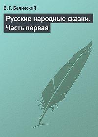 В. Г. Белинский -Русские народные сказки. Часть первая