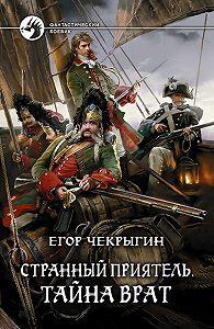 Егор Чекрыгин -Странный приятель. Тайна Врат