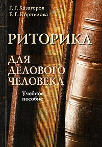 Е. Е. Корнилова -Риторика для делового человека