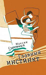 Максим Стрежный -Главный инстинкт (сборник)