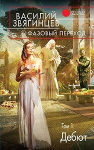 Василий Звягинцев -Фазовый переход. Том 1. «Дебют»