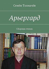 Семён Толмачёв -Арьергард. Сборник стихов