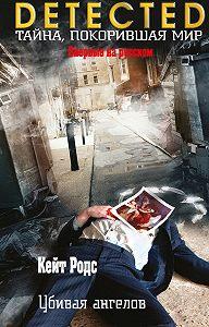 Кейт Родс -Убивая ангелов