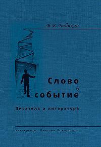 Владимир Бибихин -Слово и событие. Писатель и литература (сборник)