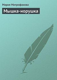 Мария Митрофанова -Мышка-норушка