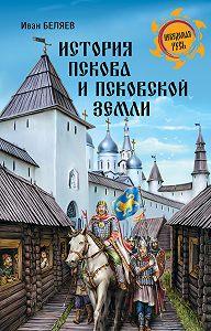 Иван Дмитриевич Беляев -История Пскова и Псковской земли