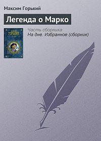 Максим Горький -Легенда о Марко