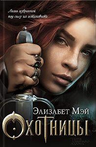 Элизабет Мэй -Охотницы