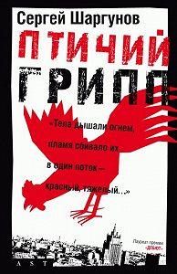 Сергей Шаргунов -Птичий грипп
