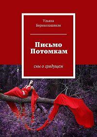 Ульяна Берикелашвили -Письмо Потомкам
