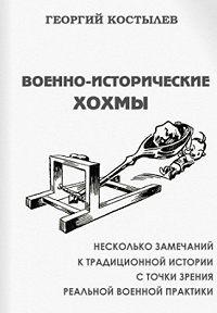 Георгий Костылев -Военно-исторические хохмы