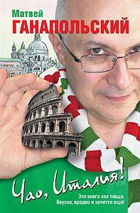 Матвей Ганапольский -Чао, Италия!