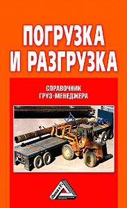 Владислав Волгин -Погрузка и разгрузка. Справочник груз-менеджера