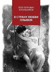 Петр Котельников -Встрану любви плывем