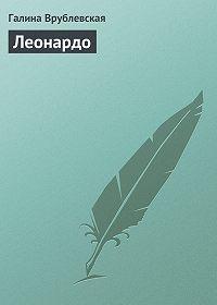 Галина Владимировна Врублевская -Леонардо
