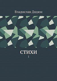 Владислав Дядюн -Cтихи. 1