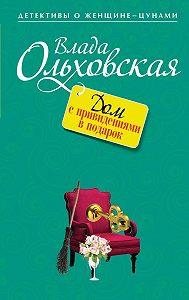 Влада Ольховская -Дом с привидениями в подарок