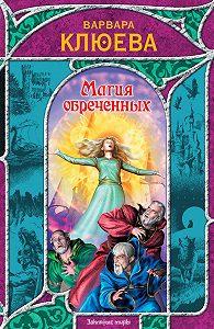 Варвара  Клюева - Магия обреченных