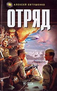 Алексей Евтушенко -Отряд