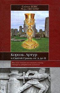 Саймон Кокс -Король Артур и Святой Грааль от А до Я