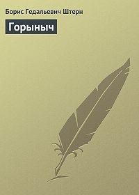 Борис Штерн -Горыныч
