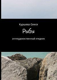 Олеся Куршева -Рыбы. Антихудожественный этюдник